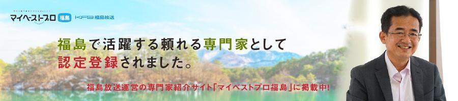 福島で活躍する頼れる専門家として認定登録されました!