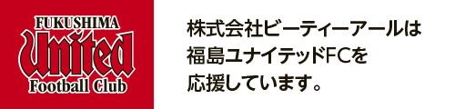 株式会社ビーティーアールは福島ユナイテッドFCを応援しています